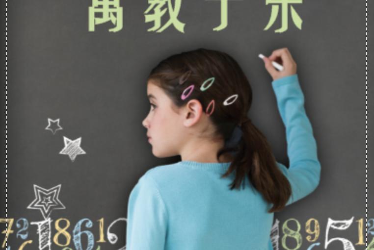 达师教育秋季入学计划